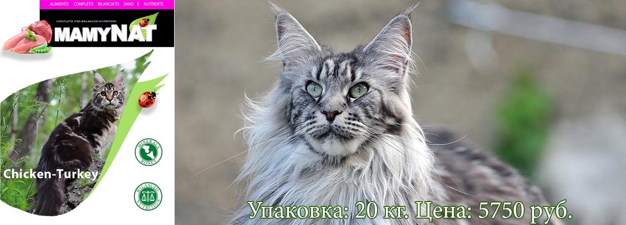 Mamynat Cat Adult: Курица - Индейка
