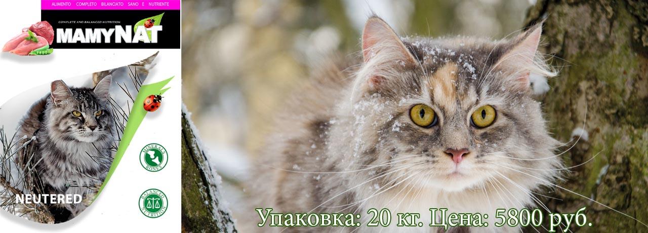 Mamynat Cat Adult. Для стерилизованных / кастрированных кошек
